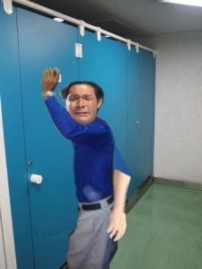 照英が泣きながら満室のトイレのドアを叩いてる画像ください