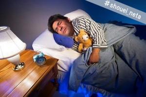 照英が布団で寝ている画像ください