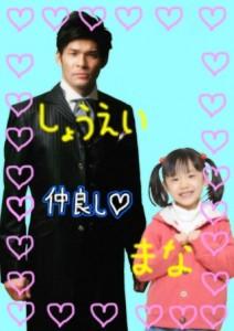 照英が芦田愛菜と二人で仲良く撮ったプリクラの画像ください