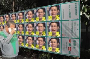 照英のポスターで都知事選の看板が埋めつくされて石原慎太郎が激怒している画像ください