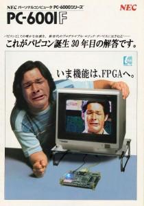 照英が泣きながらFPGA版PC-6001を宣伝してるパンフレットください